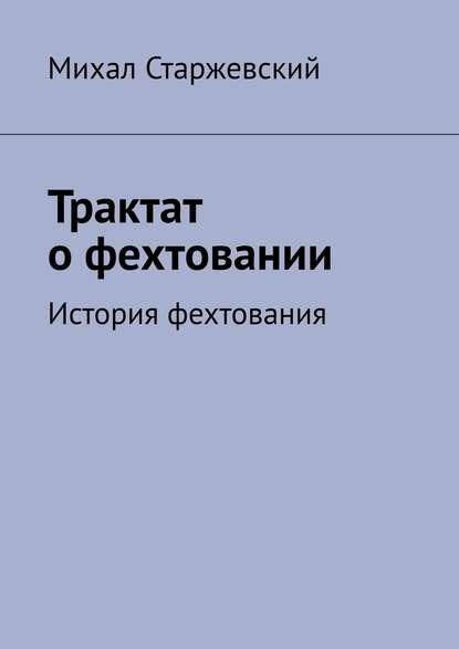 Трактат офехтовании. История фехтования