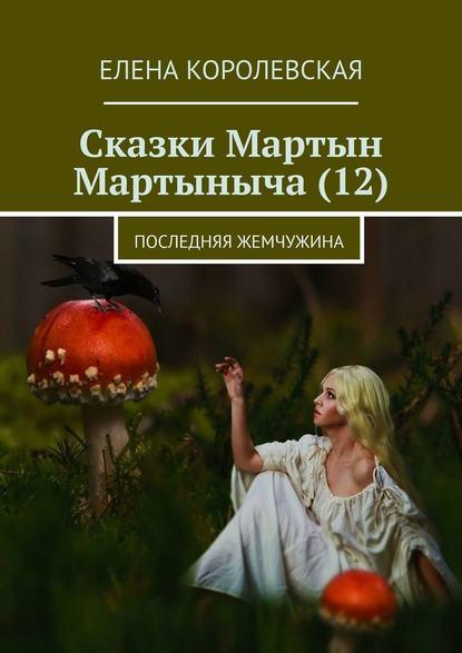 Сказки Мартын Мартыныча(12). Последняя жемчужина