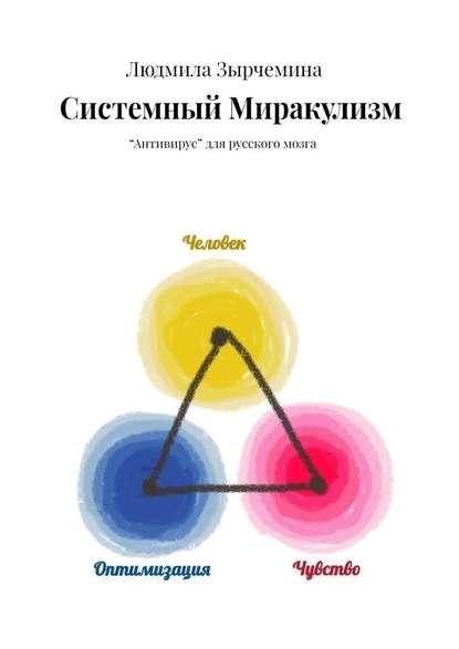 Системный Миракулизм. «Антивирус» для русского мозга