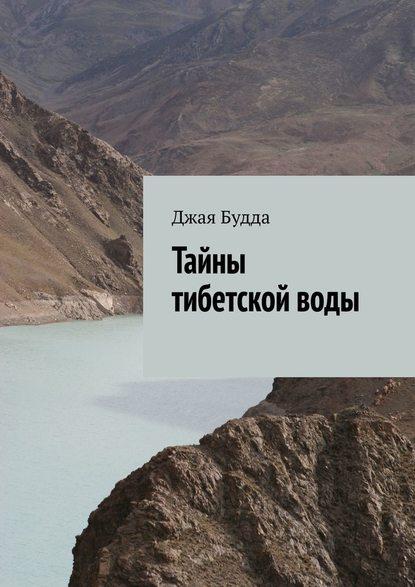 Тайны тибетскойводы