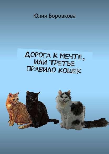 Дорога кмечте, или Третье правило кошек