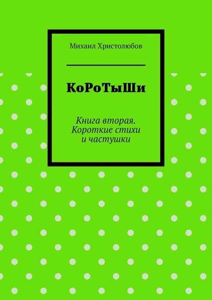 КоРоТыШи. Книга вторая. Короткие стихи ичастушки