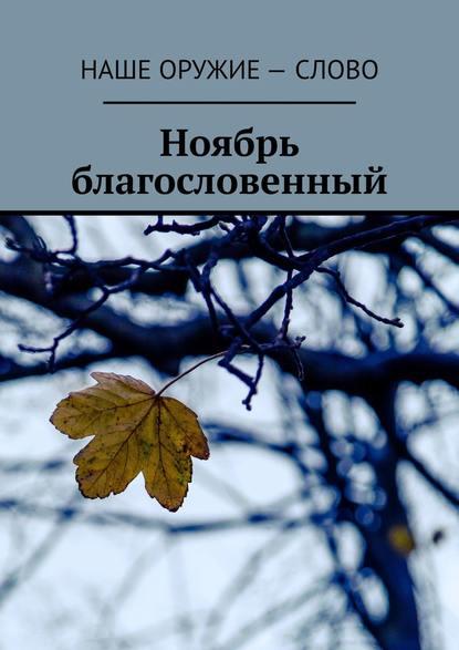 Ноябрь благословенный