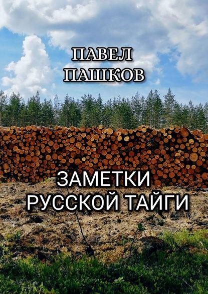 Заметки Русской Тайги