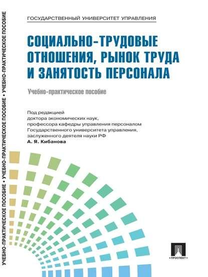 Управление персоналом: теория и практика. Социально-трудовые отношения, рынок труда и занятость персонала