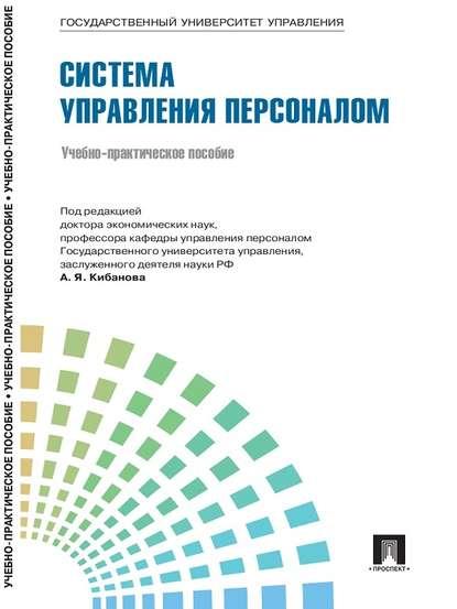 Управление персоналом: теория и практика. Система управления персоналом