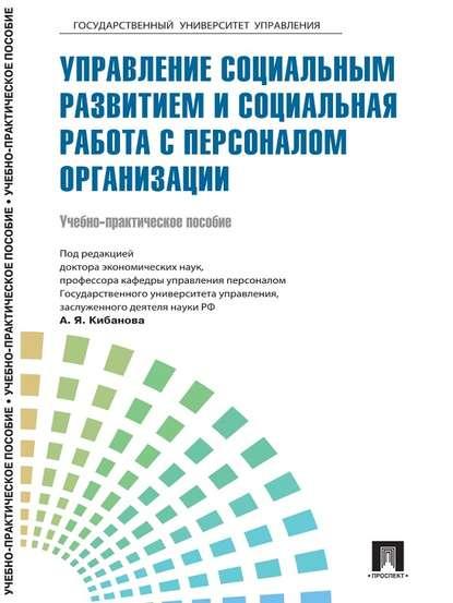 Управление персоналом: теория и практика. Управление социальным развитием и социальная работа с персоналом организации