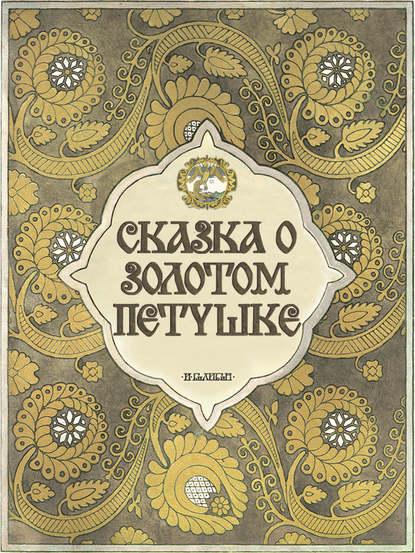 Сказка о золотом петушке с илл. Билибина