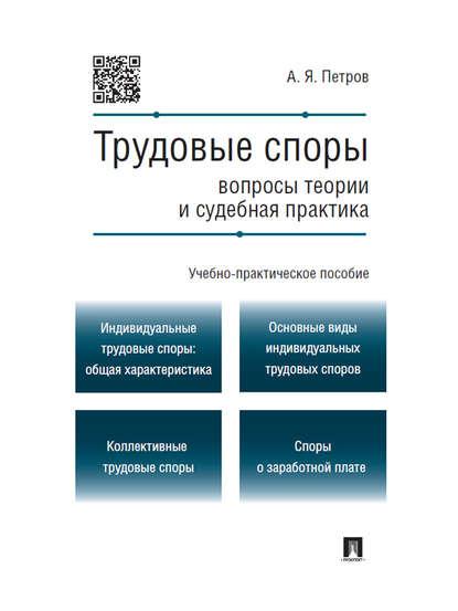 Трудовые споры: вопросы теории и судебная практика. Учебно-практическое пособие