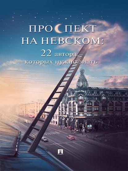 Проспект на Невском: 22 автора, которых нужно знать (сборник рассказов)