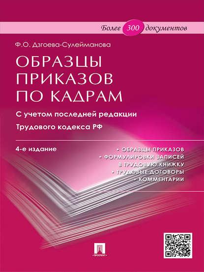 Образцы приказов по кадрам. 4-е издание