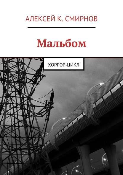 Мальбом. Хоррор-цикл
