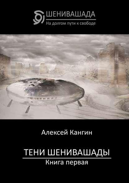 Тени Шенивашады. Книга первая