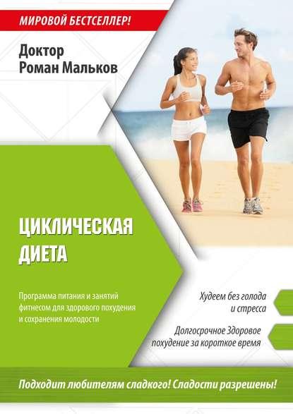 Р. Мальков циклическая диета читать онлайн.
