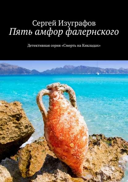 Пять амфор фалернского. Детективная серия «Смерть наКикладах»