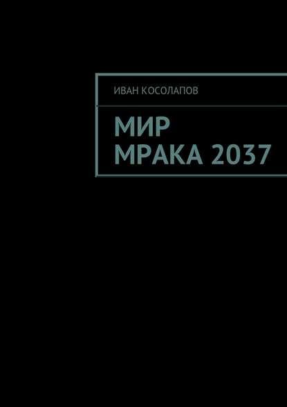 Мир Мрака2037