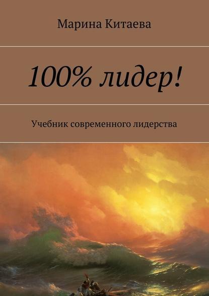 100% лидер! Учебник современного лидерства