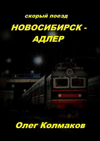 Скорый поезд Новосибирск – Адлер