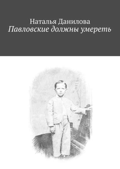 Павловские должны умереть