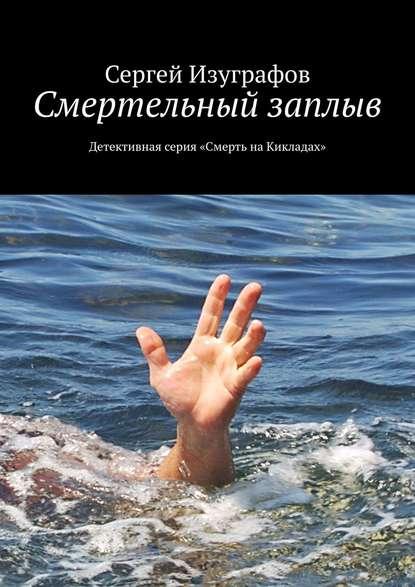 Смертельный заплыв. Детективная серия «Смерть наКикладах»