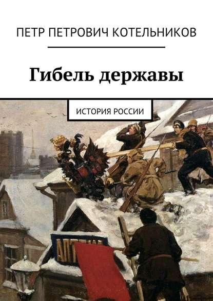 Гибель державы. История России и СССР
