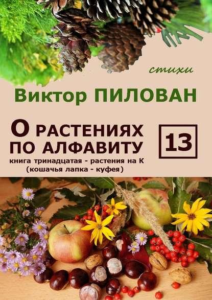 О растениях по алфавиту. Книга тринадцатая. Растения на К (кошачья лапка – куфея)