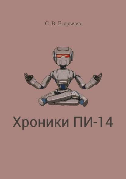 Хроники Пи-14