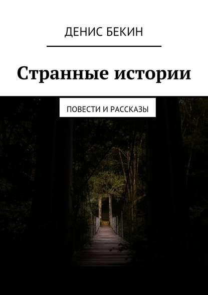 Странные истории. повести ирассказы
