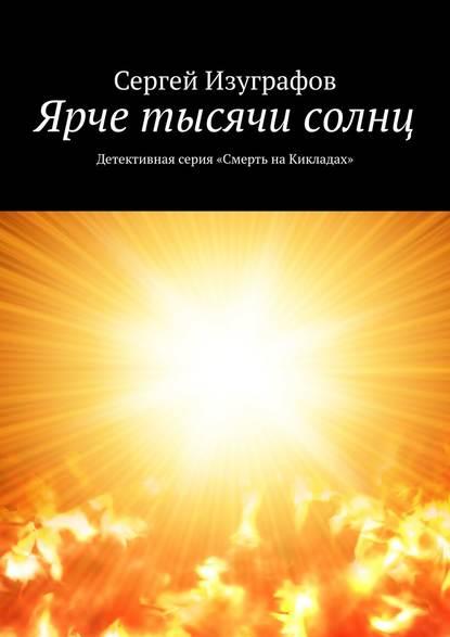 Ярче тысячи солнц. Детективная серия «Смерть наКикладах»
