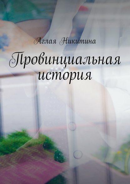 Провинциальная история