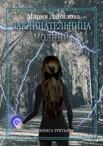Заклинательница молний