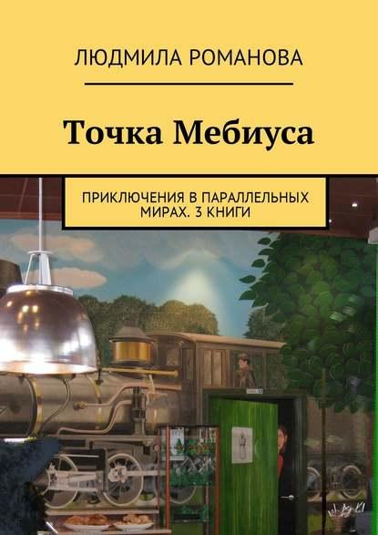 Точка Мебиуса. Приключения в параллельных мирах. 3 книги