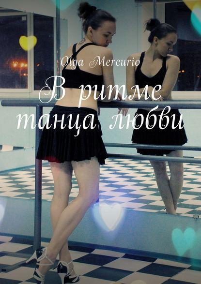 Вритме танца любви