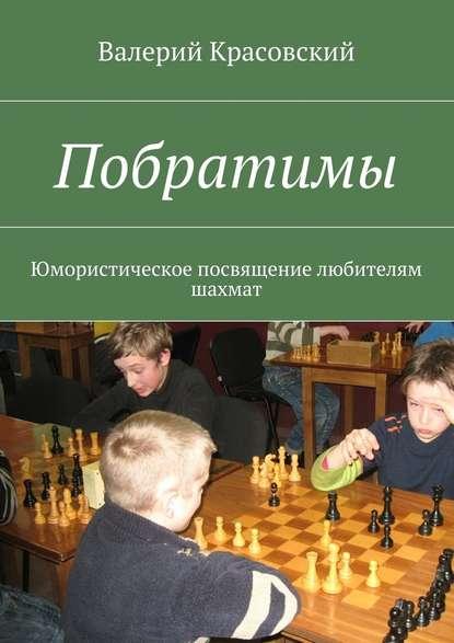 Побратимы. Юмористическое посвящение любителям шахмат