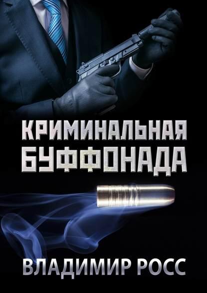 Криминальная буффонада