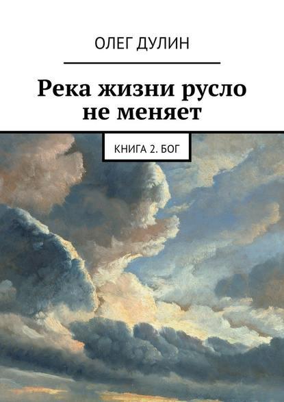 Река жизни русло неменяет. Книга 2.Бог
