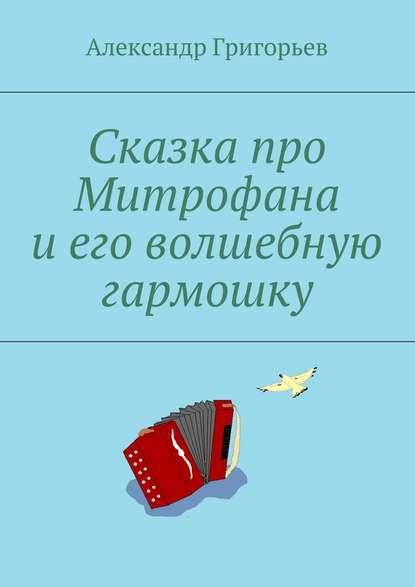 Сказка про Митрофана иего волшебную гармошку