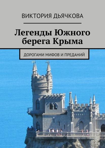 Легенды Южного берега Крыма. Дорогами мифов ипреданий