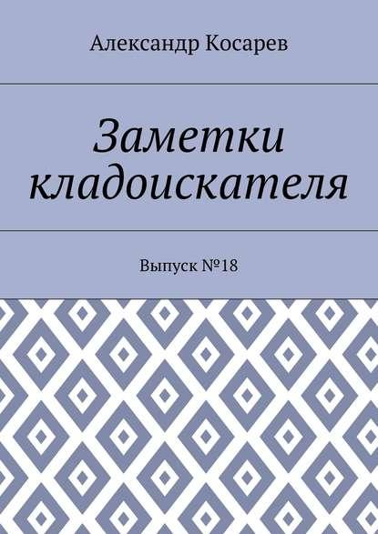 Заметки кладоискателя. Выпуск№18