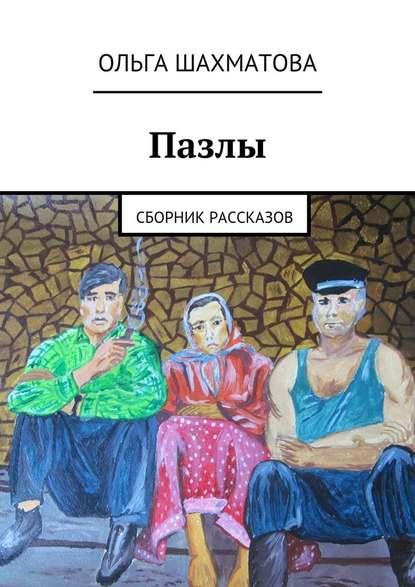 Пазлы. Сборник рассказов