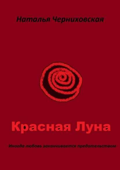 КраснаяЛуна. Иногда любовь заканчивается предательством