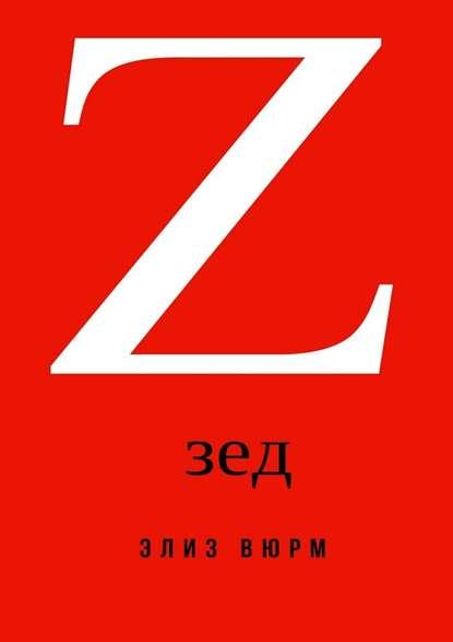 Зед. Зомби-апокалипсис в России