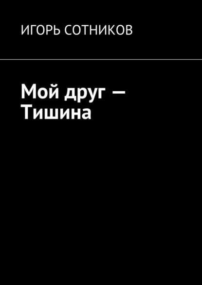 Эльбрус джанмирзоев -тишина мой друг тишина мой враг (new video.