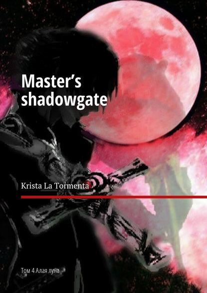 Master's shadowgate. Том 4.Алаялуна