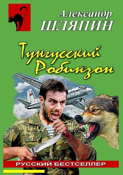 Тунгусский Робинзон