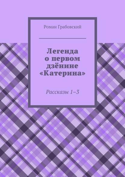Легенда опервом дзёнине «Катерина». Рассказы 1–3