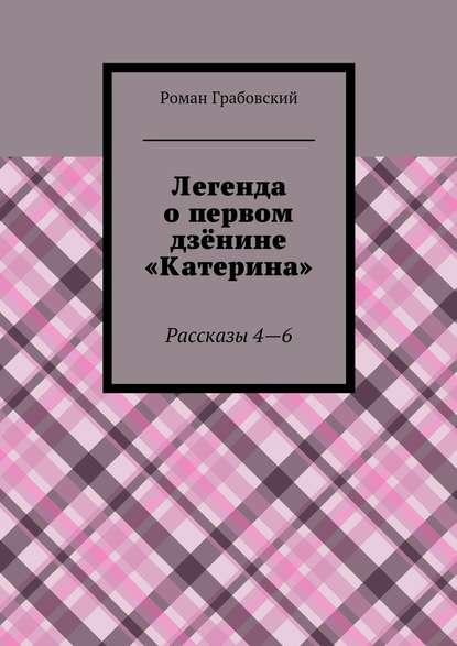 Легенда опервом дзёнине «Катерина». Рассказы4—6