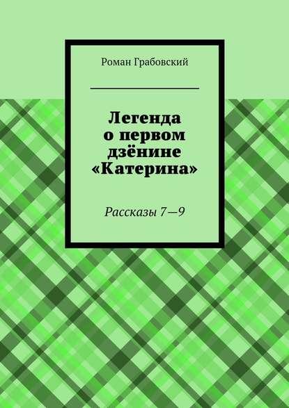Легенда опервом дзёнине «Катерина». Рассказы7—9