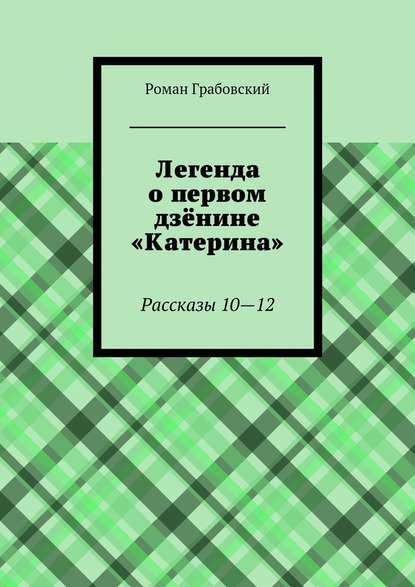 Легенда о первом дзёнине «Катерина». Рассказы 10—12