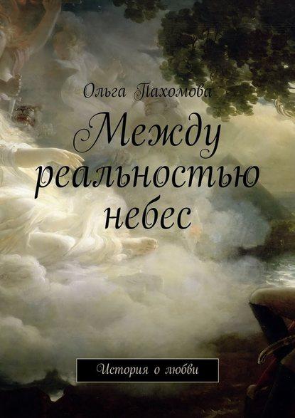 Между реальностью небес. История олюбви
